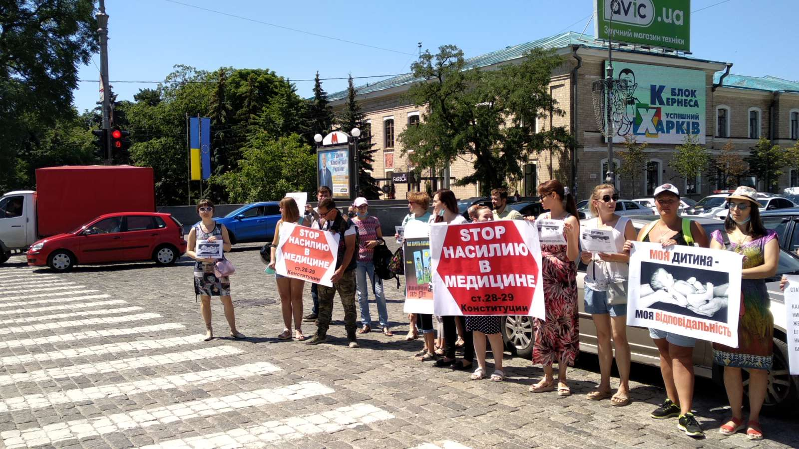 """В Харкові відбулася акція """"За сім'ю! За права дитини! Проти медичної тиранії!"""""""