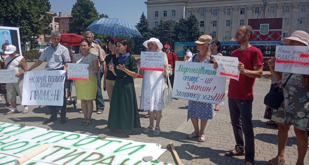 """В Херсоні відбулася акція """"За сім'ю! За права дитини! Проти медичної тиранії!"""""""