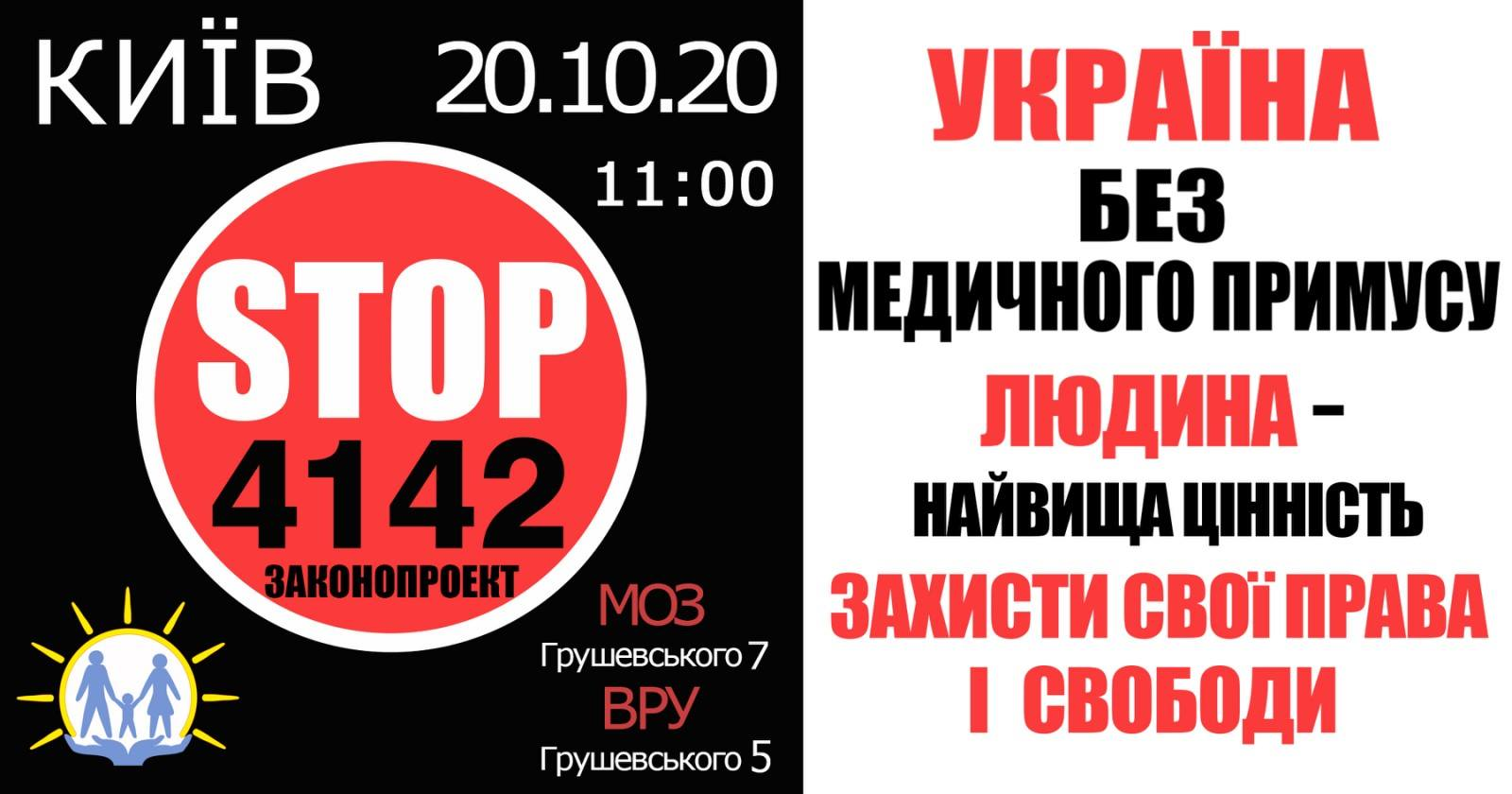 Мітинг за свободу вибору, за здорове суспільство й Україну без медичного примусу. Без законопроєкту 4142